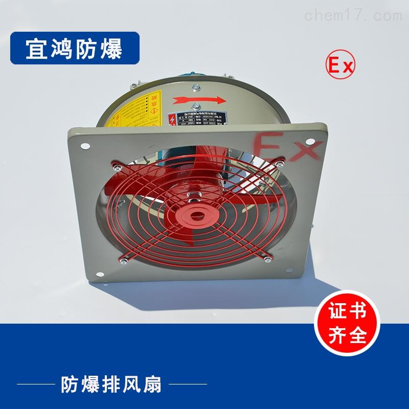 防爆排风扇,低噪音 纯铜电机0.18kw