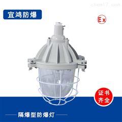 BAD51-200隔爆型防爆灯