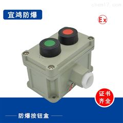 LA53-2防爆控制按钮