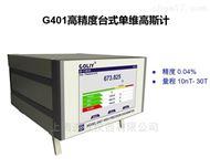 G401台式单维高斯计/特斯拉计