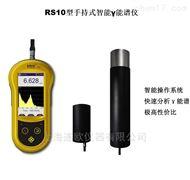 RS10型手持式智能γ能谱仪