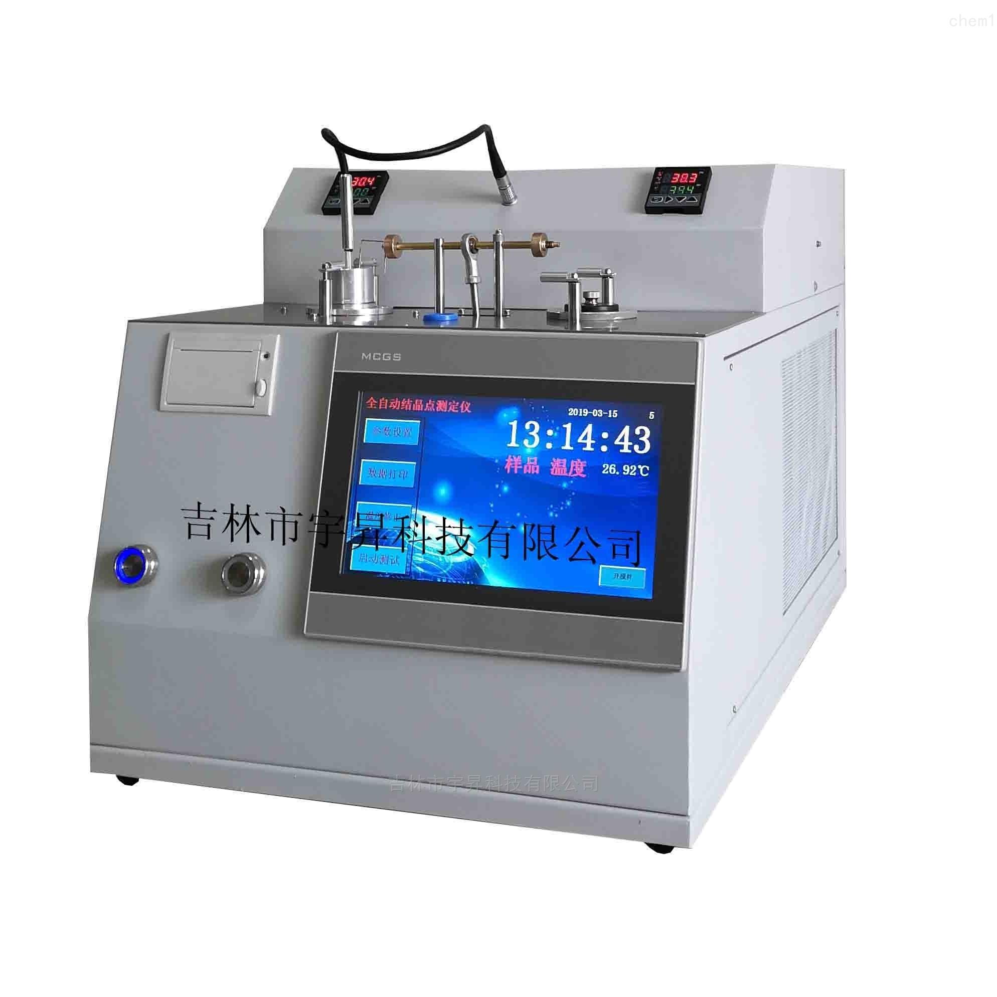 YSJJ-3069全自動萘結晶點測定儀