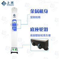 SH-900G便携式健康体检一体机,可语音播报可测脂肪