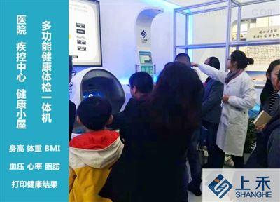 SH-10XD觸屏式自助健康體檢一體機液晶屏顯示可打印