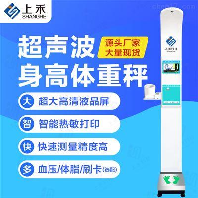 SH-800A智能身高體重體檢一體機