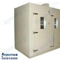 AY-BHS-10B步入式恒温恒湿试验室