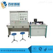 百航教學BH-DG102教儀機床電器考核裝置