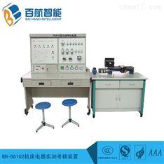 百航教学BH-DG102教仪机床电器考核装置