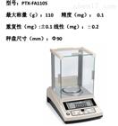 正品华志内校分析天平110g/0.1mg-瑞克龙