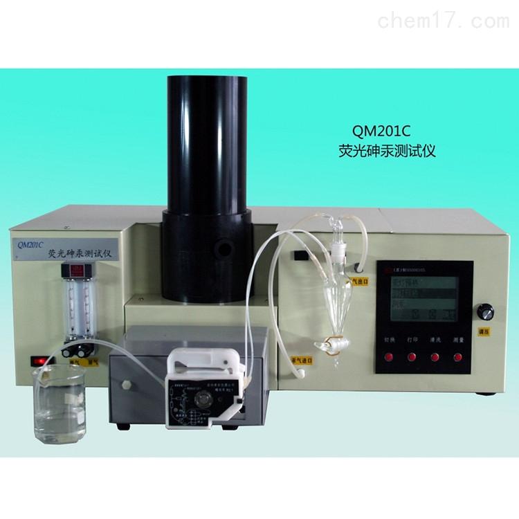 QM201C荧光砷汞测试仪(外挂式反应瓶)