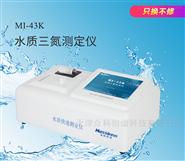 水質三氮測定儀