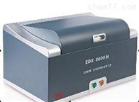 EDX8600能量色散X荧光光谱仪合金成分分析仪