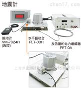 PET-0A & PET-03H日本IMV地震計检查装置伊里德代理