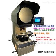 新天JT12A-B投影仪