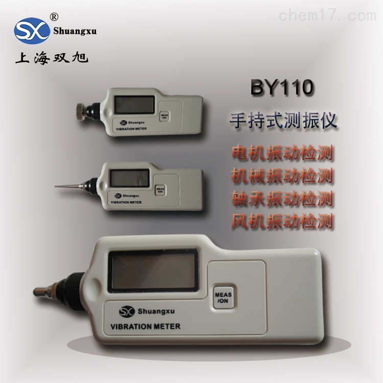 PV80手持测振仪