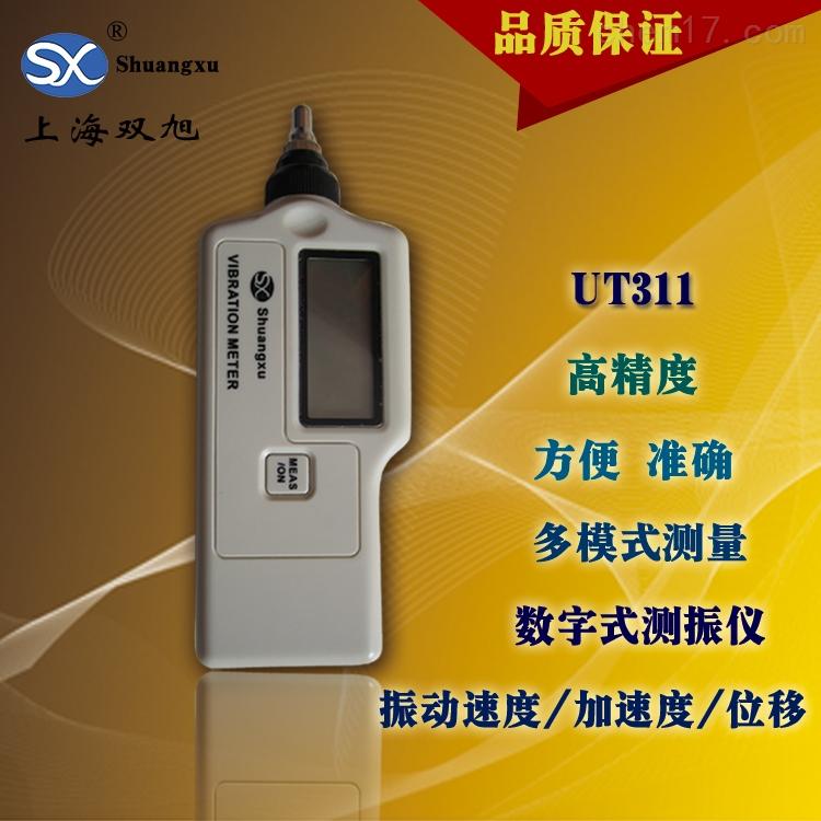UT311数字式测振仪 UT-311
