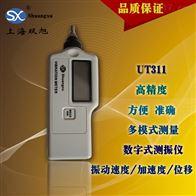 UT-311-UT311数字式测振仪 UT-311