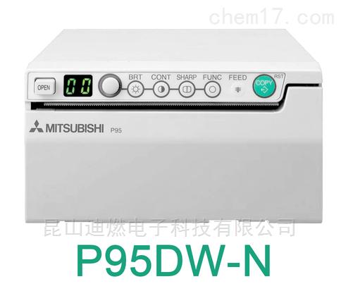 三菱 P95DW 黑白数字打印机