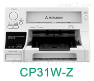 三菱CP31W-Z視頻圖像打印機