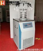 实验室冻干机LGJ-18多歧管压盖冷冻干燥机