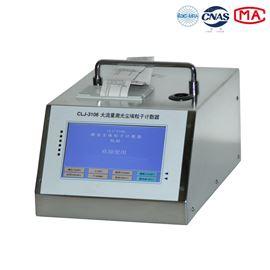 CLJ-3106防疫站激光塵埃粒子計數器-觸摸屏