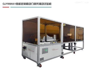 QJYM8551移动门-微机控制疲劳滑动检测仪