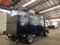 地埋式一体化加油站生活污水处理设备