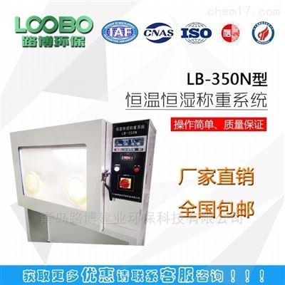 LB-350N供应辽宁地区低浓度恒温恒湿称重设备