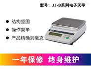 雙杰天平JJ-6000B/吳江天平上門維修/瑞克龍