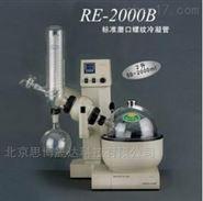 上海亚荣旋转蒸发器RE-2000B