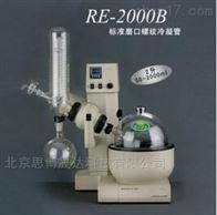 上海亞榮旋轉蒸發器RE-2000B