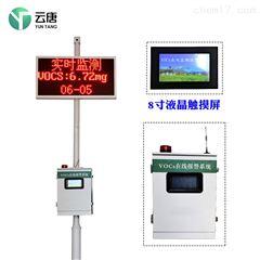YT-VOCS-Avoc浓度检测系统厂家