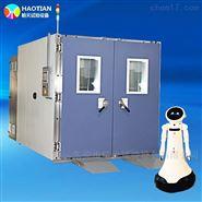 机器人定做步入式高低温试验室