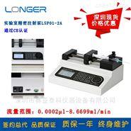 热销深圳实验室高精度注射泵LSP01-2A 2通道