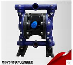 QBY5-20Z型铸铁气动隔膜泵 吸力强气动泵