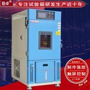东莞高低温试验箱生产厂家
