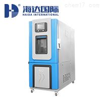 HD-E702-1200可程式恒溫恒濕箱