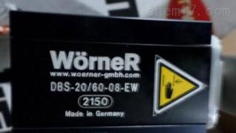 德国WOERNER润滑分配器VPB-B/12/6/0/RS/20P