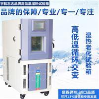 汽车零部件通电测试高低温箱 湿热老化箱