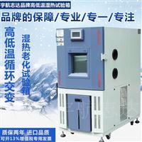 测试LED灯具行业用什么温度的高低温试验箱