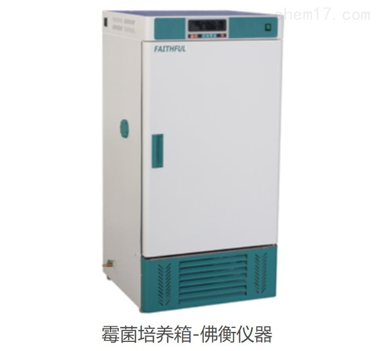 菲斯福MJX-150BL型150升霉菌培養箱
