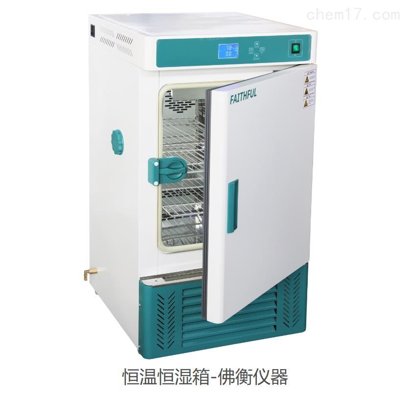 菲斯福HWS-70B恒溫恒濕箱