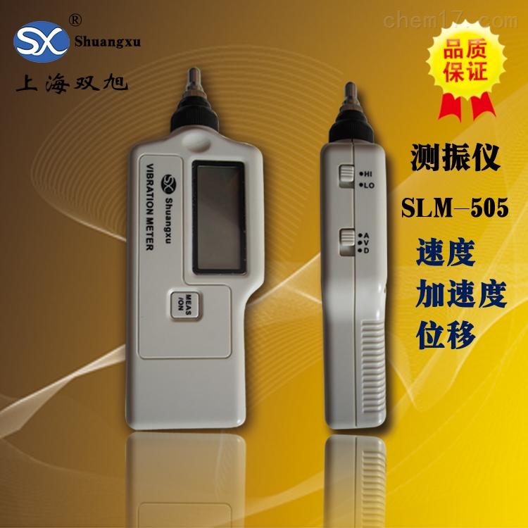 SLM505手持式数字测振仪