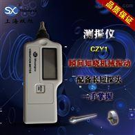 CZY1CZY1便携式数字测振仪