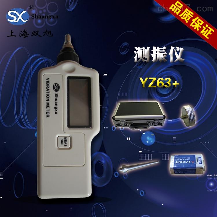 YZ63+便携式数字测振仪