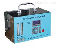 双气路大气采样器QC-2BI