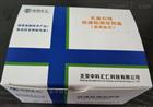 孔雀石绿快速检测试剂盒/纸卡