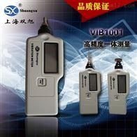 VIB1001-VIB1001袖珍式测温测振仪