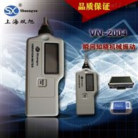 VN-2004-VN-2004轴承故障检测仪厂家