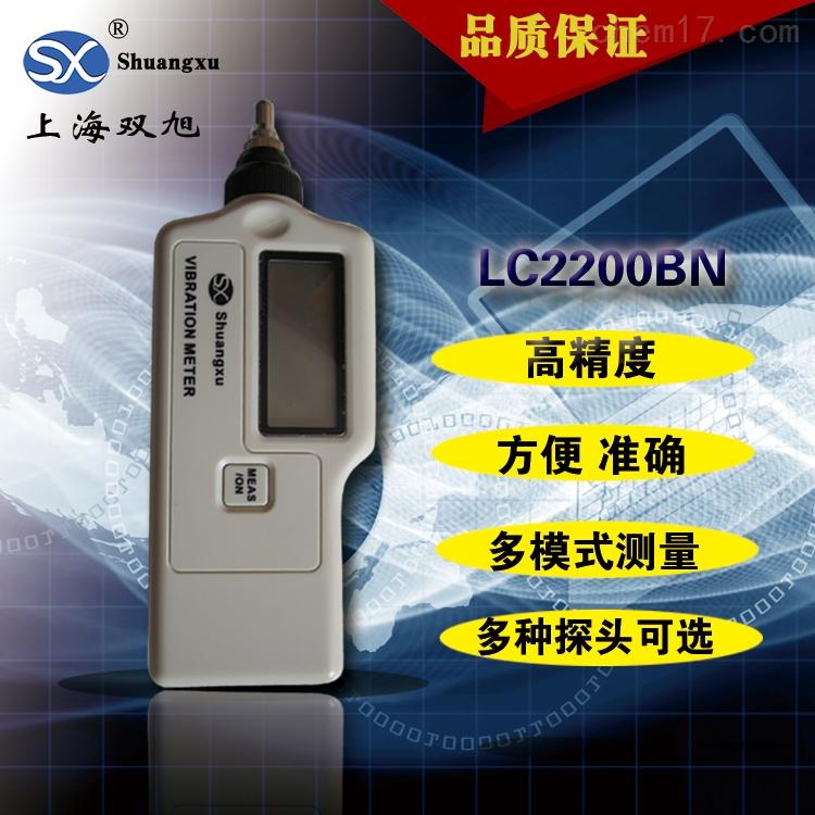 LC2200BN便携式测振仪
